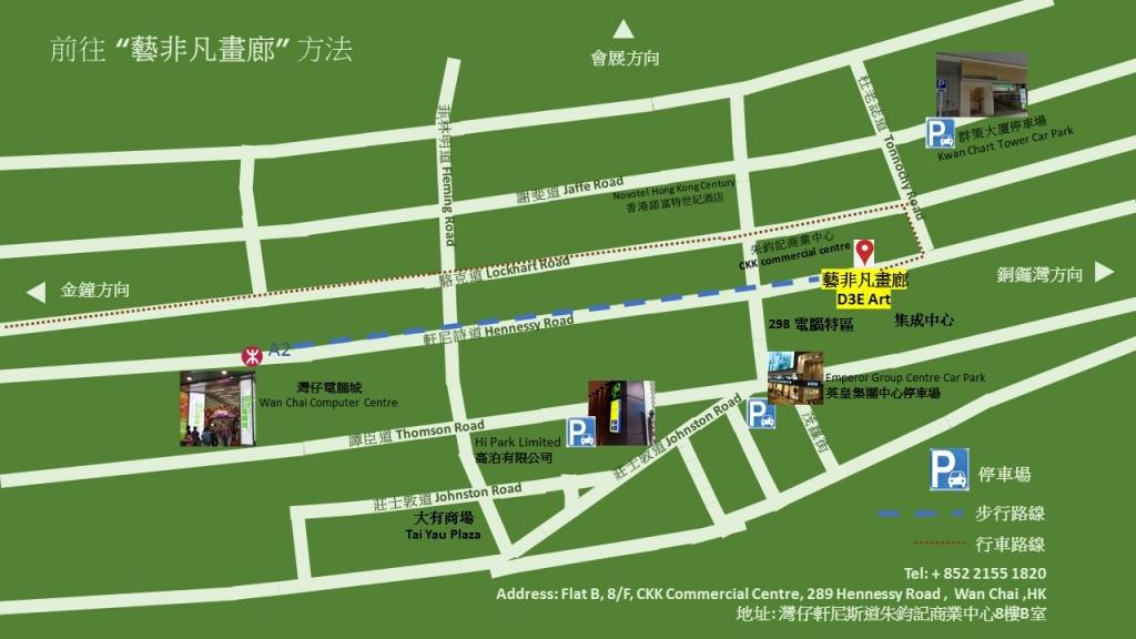 藝非凡畫廊 new location