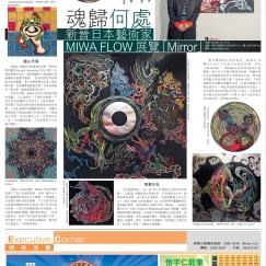 MIWA FLOW_香港經濟日報_2019