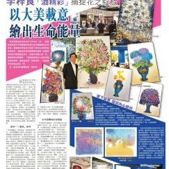文匯報專訪李梓良關於近作畫展 '溢流之美'